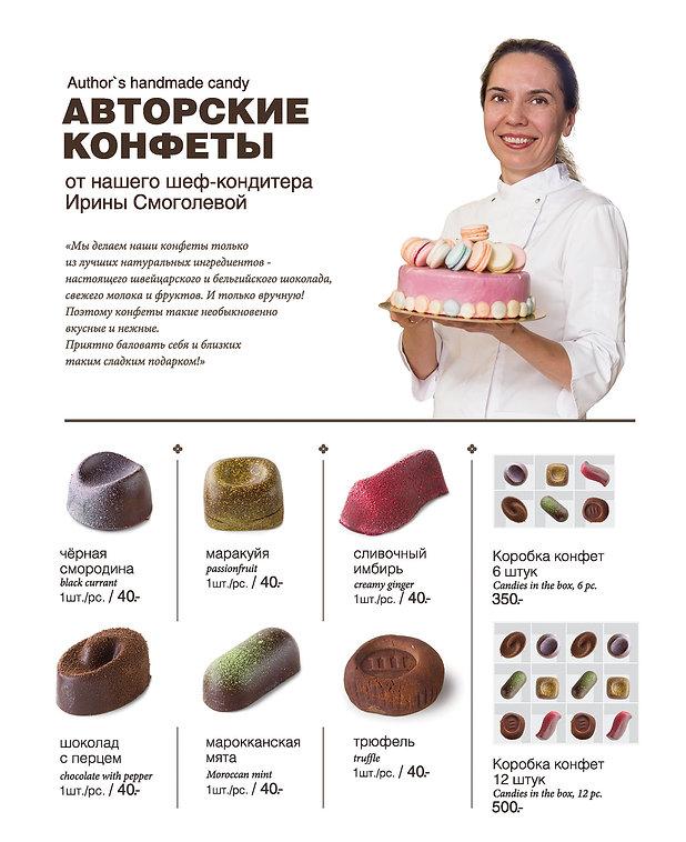 десерты_NEW_CRV_Страница_19.jpg
