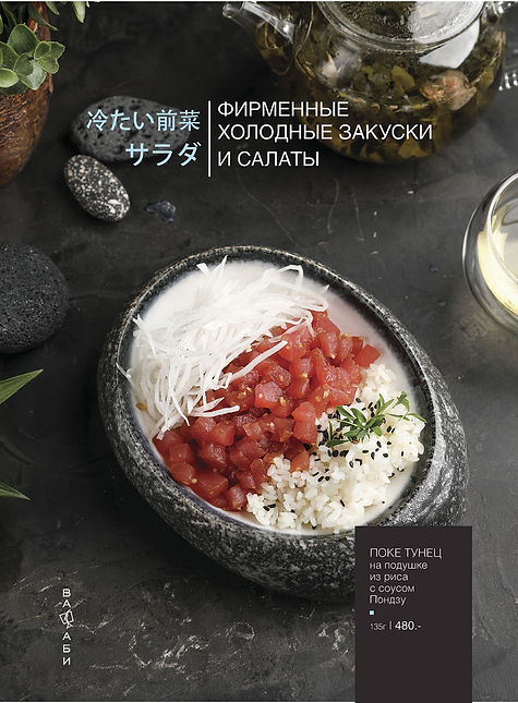 menu_osen19_PR-(1)_Страница_06.jpg