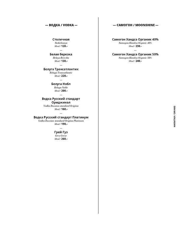 Menu-WC-Dubrovin-2019_page-0022.jpg