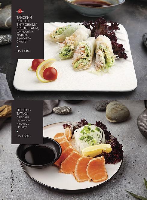 menu_osen19_PR-(1)_Страница_08.jpg