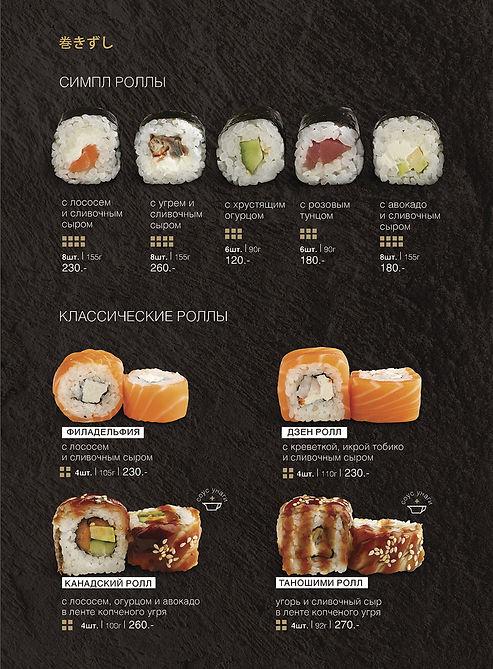 menu_osen19_PR-(1)_Страница_26.jpg