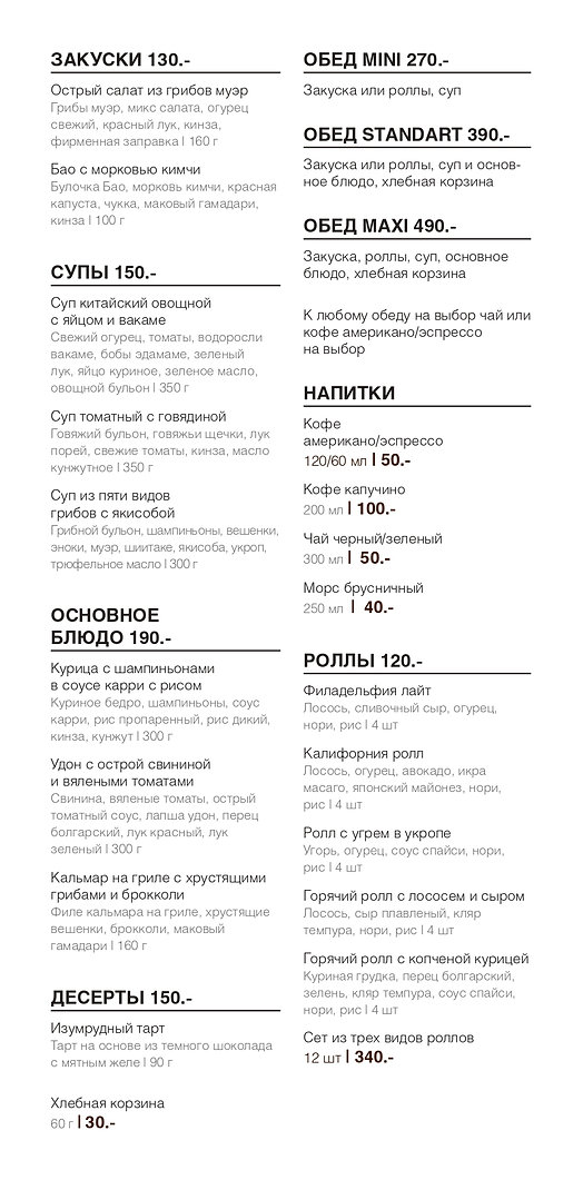 Buiseness_140-290_Vasabi-6 (1)_page-0002