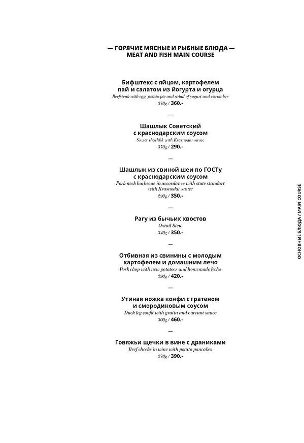 Menu-WC-Dubrovin-2019_page-0009.jpg