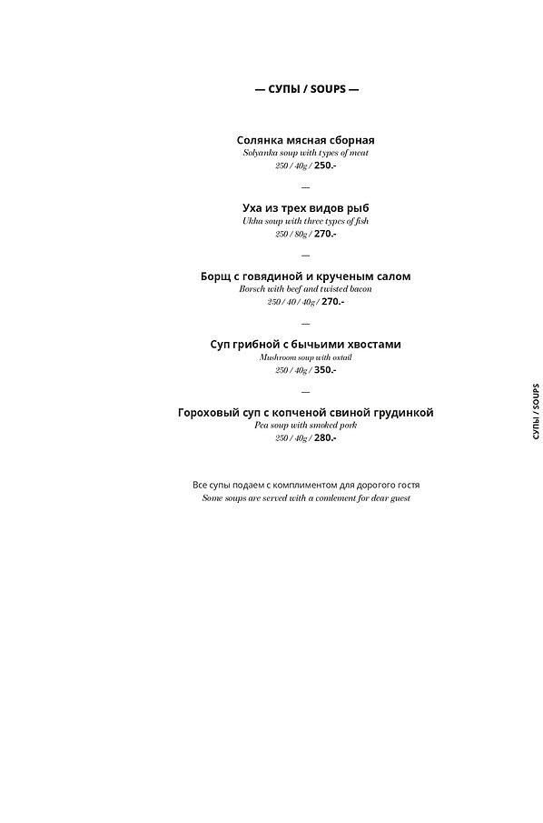 Menu-WC-Dubrovin-2019_page-0007.jpg