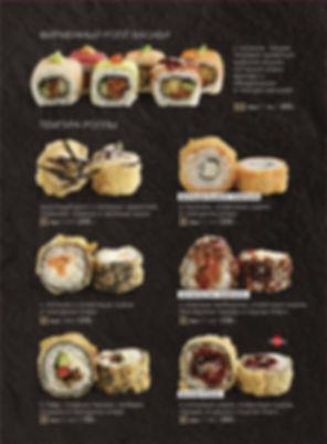 menu_osen19_PR-(1)_Страница_29.jpg