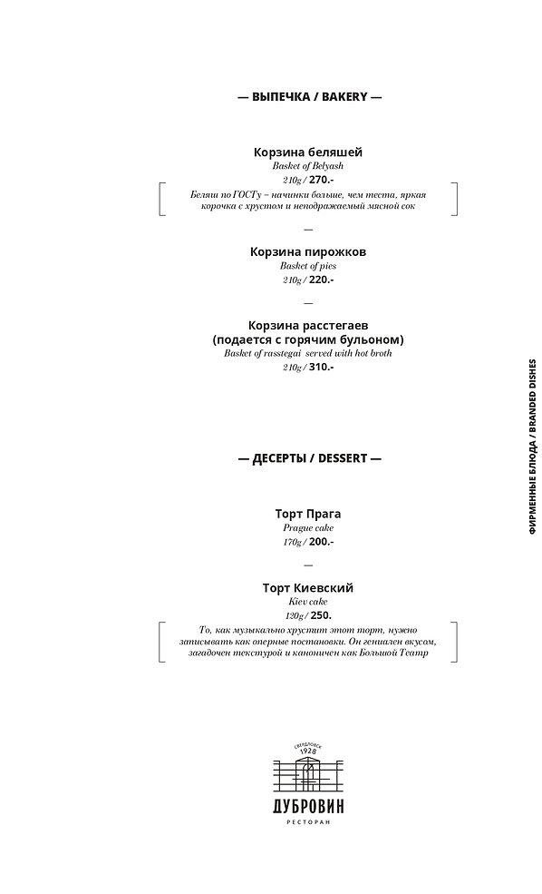 Menu-WC-Dubrovin-2019_page-0004.jpg