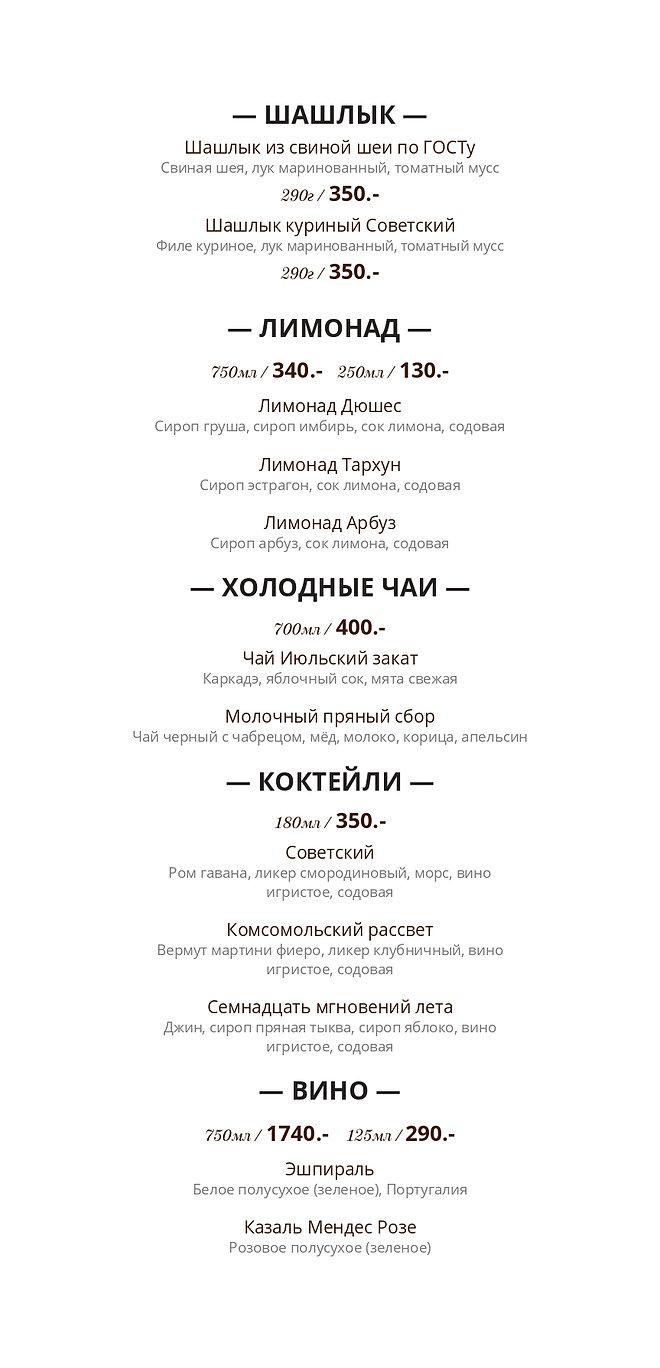 Летнее меню Дубровин печать 5_page-0003.