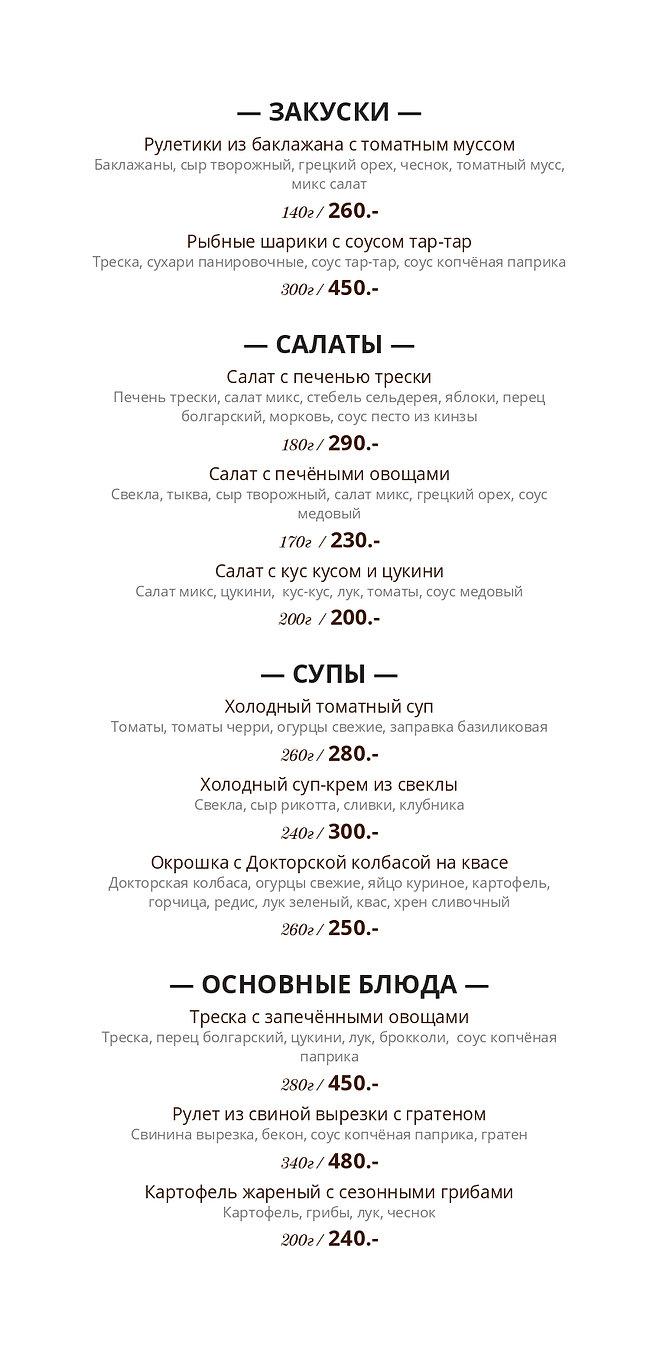Летнее меню Дубровин печать 5_page-0002.