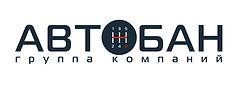 автобан логотип (1).jpg