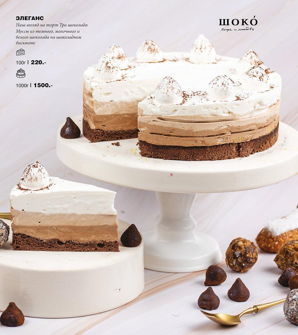 220-270-dessert-card-shoko15.jpg