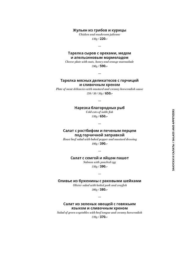 Menu-WC-Dubrovin-2019_page-0006.jpg