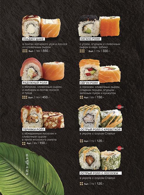 menu_osen19_PR-(1)_Страница_28.jpg