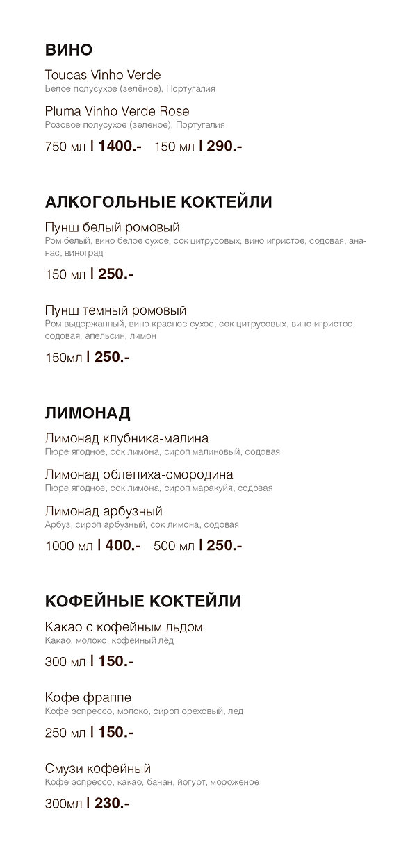 Летнее меню Васаби печать_page-0003.jpg