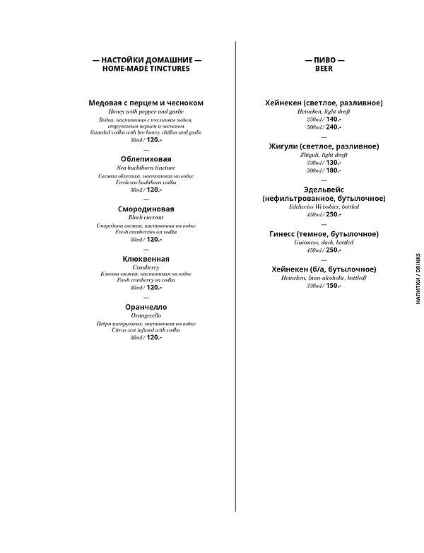 Menu-WC-Dubrovin-2019_page-0023.jpg