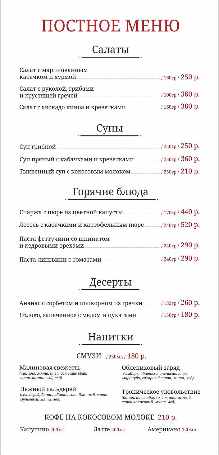 140-297-porto-post-menu-2.jpg
