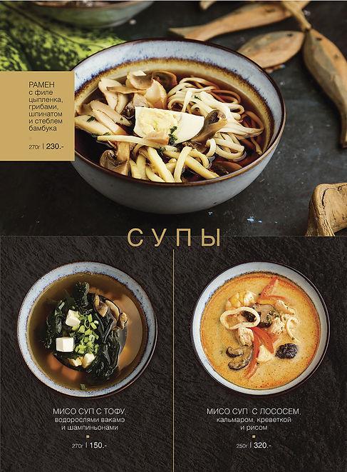 menu_osen19_PR-(1)_Страница_14.jpg