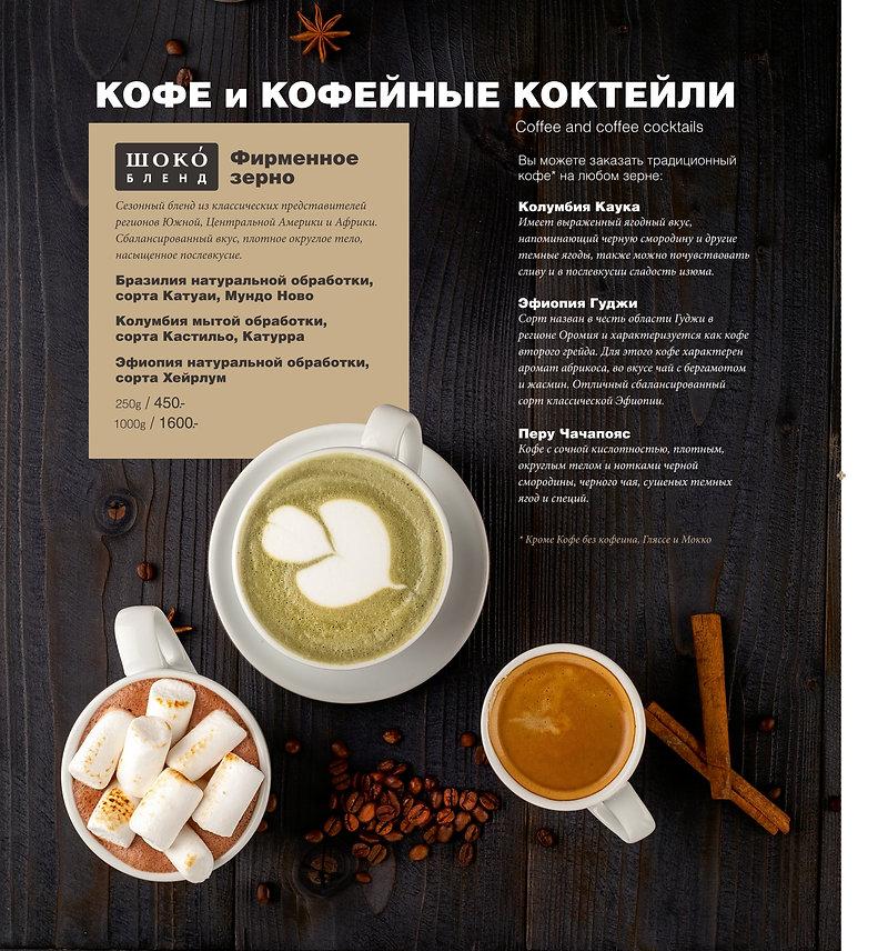 Кофейная Шоко_NEW_page-0002.jpg