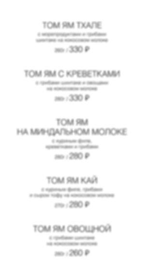 150-290-фестиваль том ям-2.jpg
