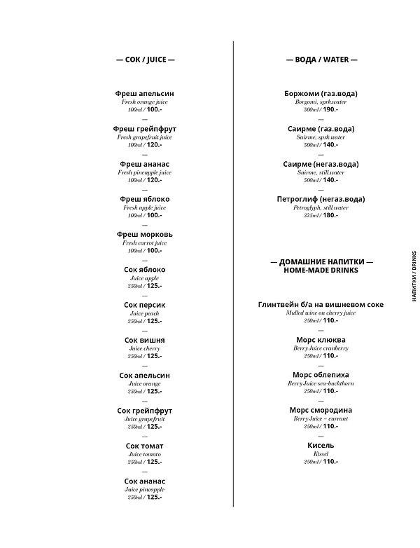Menu-WC-Dubrovin-2019_page-0016.jpg