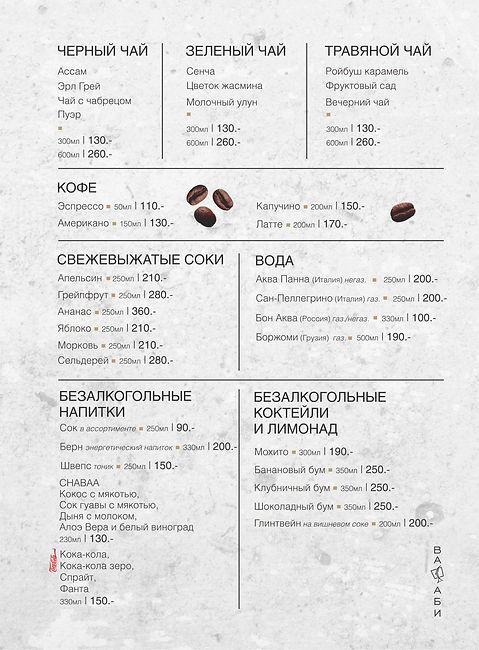 menu_VASABI_2019-PR2.jpg