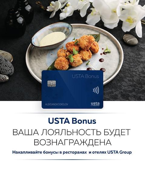 USTA-bonus-rest-A5-1.jpg