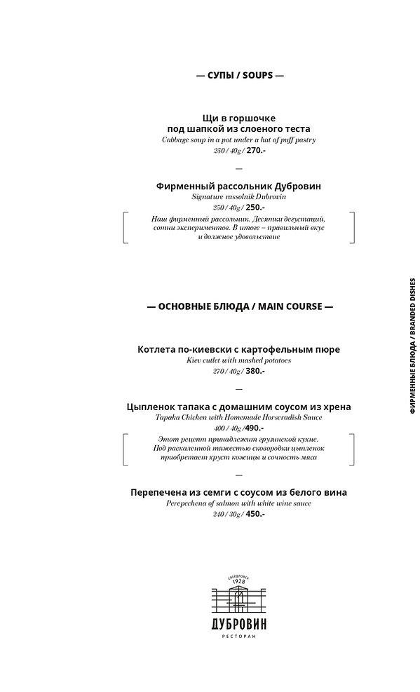 Menu-WC-Dubrovin-2019_page-0003.jpg