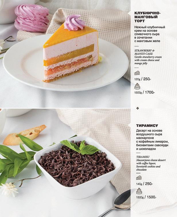 десерты_NEW_CRV_Страница_15.jpg