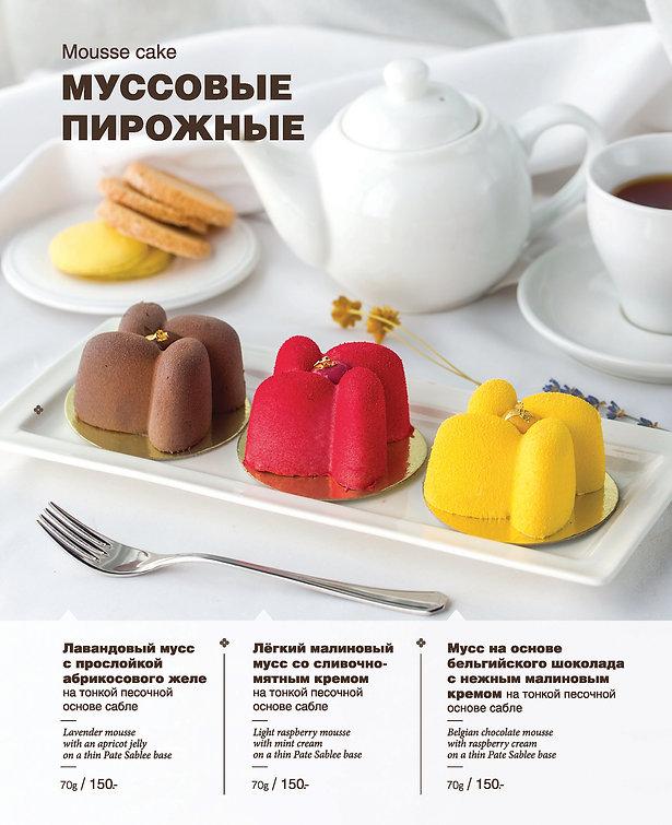 десерты_NEW_CRV_Страница_08.jpg