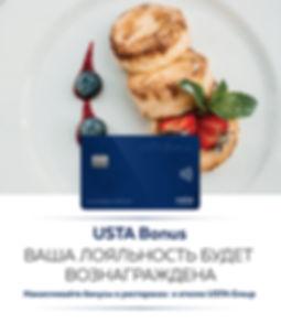USTA-bonus-rest-A5.jpg