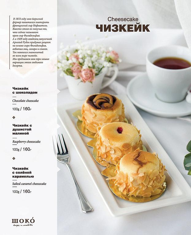 десерты_NEW_CRV_Страница_02.jpg