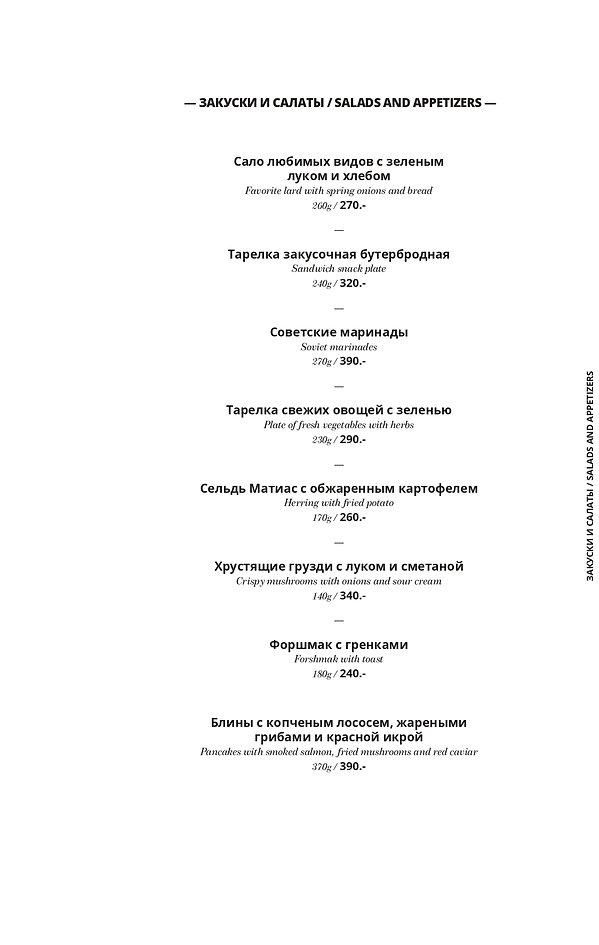 Menu-WC-Dubrovin-2019_page-0005.jpg