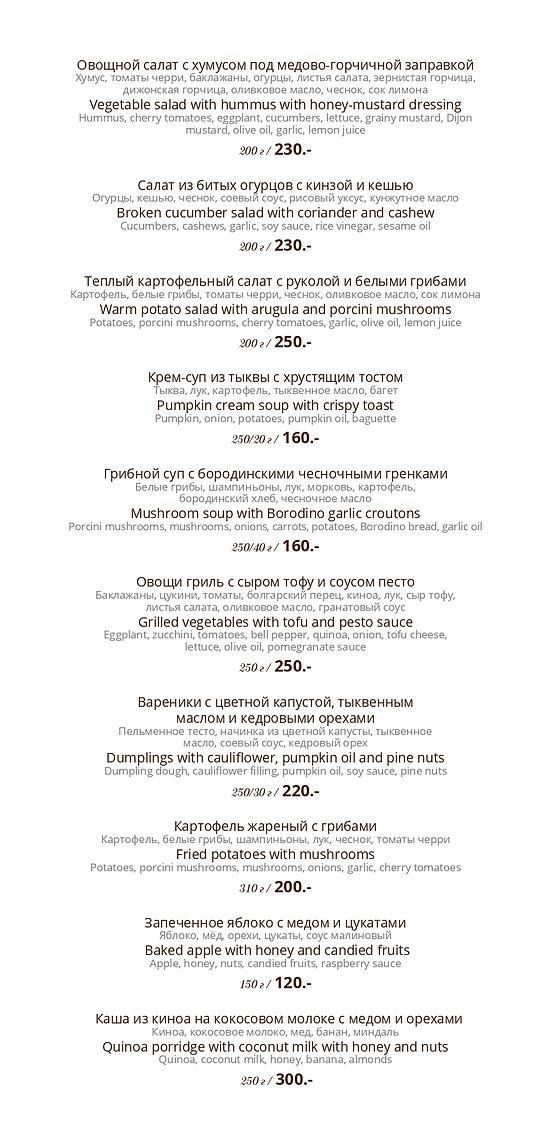 Постное меню Дубровин_pages-to-jpg-0002.
