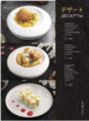 menu_osen19_PR-(1)_Страница_35.jpg