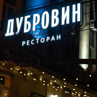 092_12-12-2019_20_40_16-Komarov.jpg