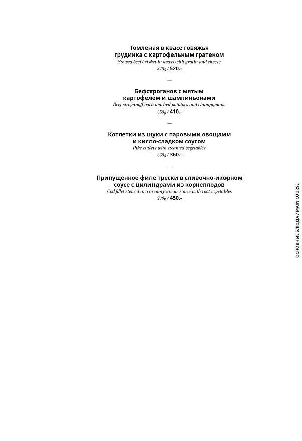 Menu-WC-Dubrovin-2019_page-0010.jpg