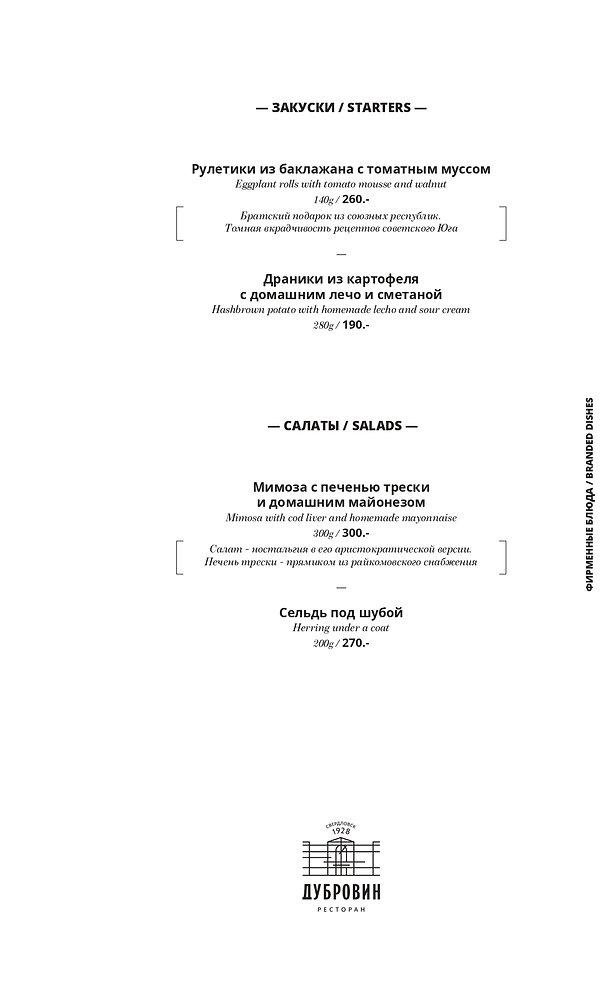 Menu-WC-Dubrovin-2019_page-0002.jpg
