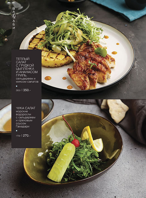 menu_osen19_PR-(1)_Страница_10.jpg
