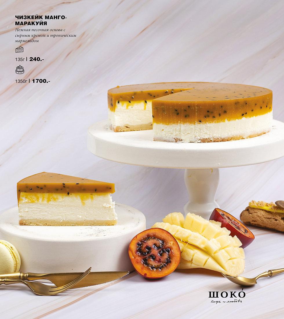 220-270-dessert-card-shoko11.jpg