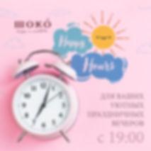 Happy-hours-SHOCO-1000-1000.jpg