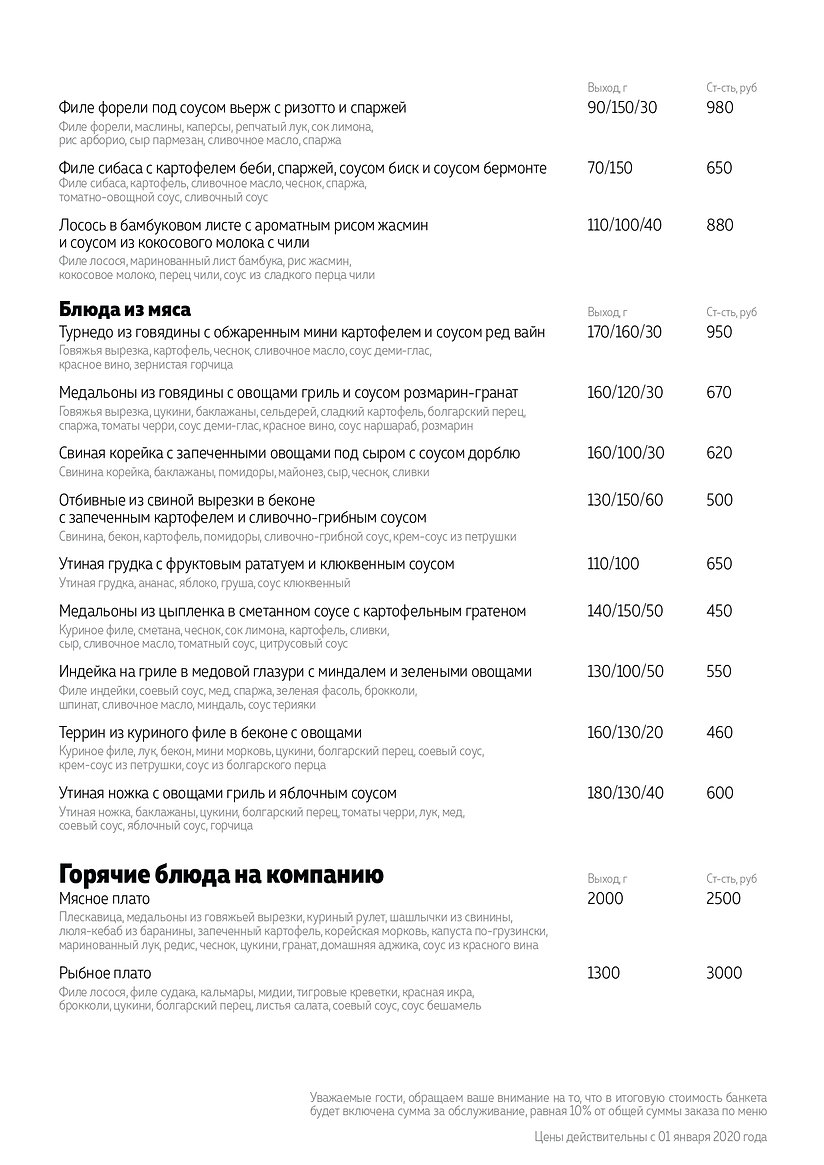 Banket_ДУБРОВИН-2020-3_pages-to-jpg-0006