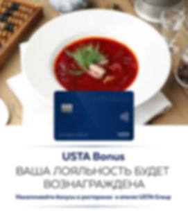 USTA-bonus-rest.jpg