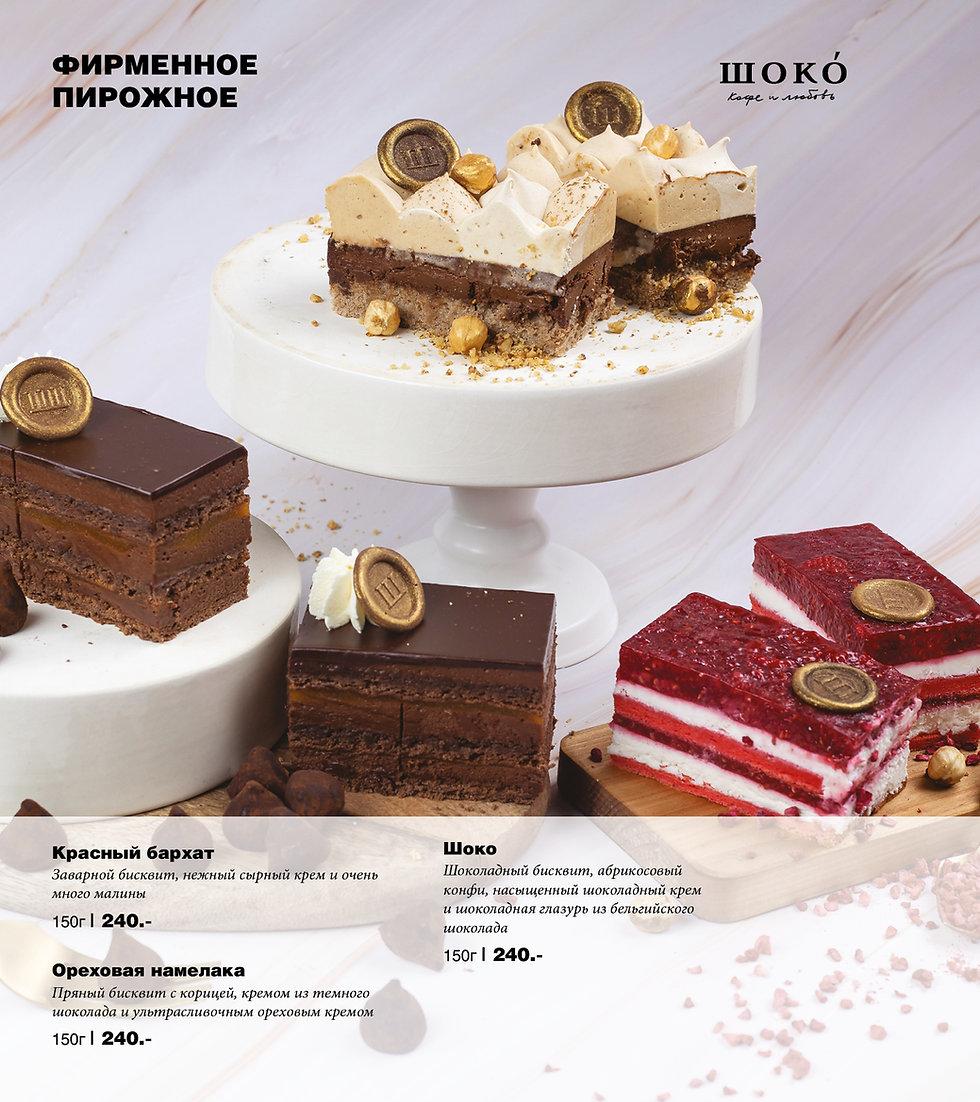 220-270-dessert-card-shoko5.jpg
