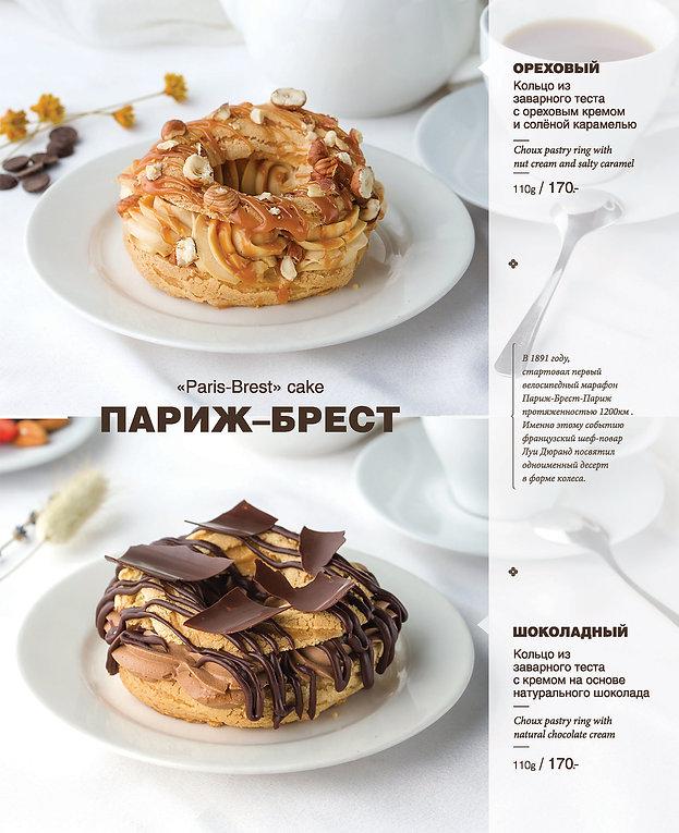 десерты_NEW_CRV_Страница_07.jpg