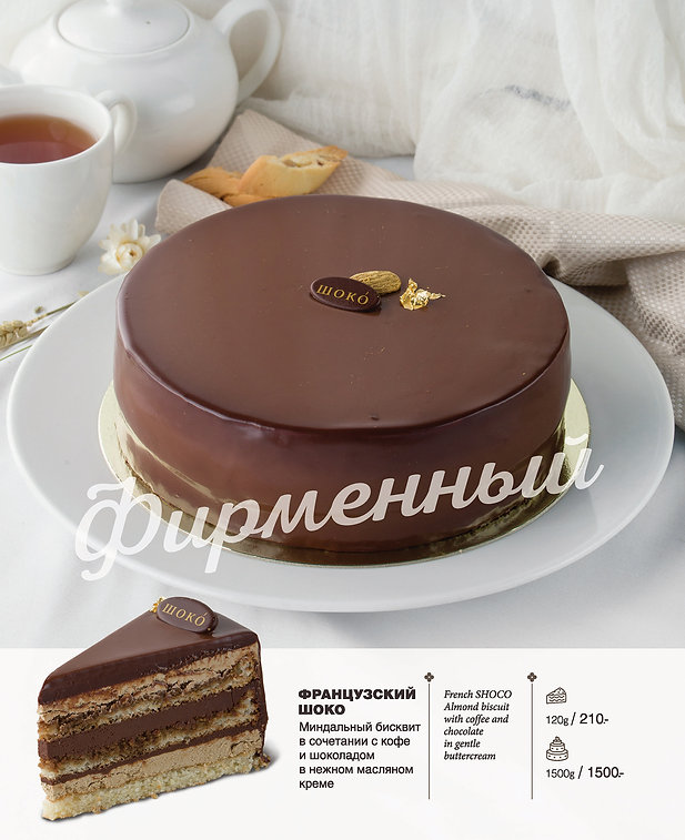десерты_NEW_CRV_Страница_14.jpg