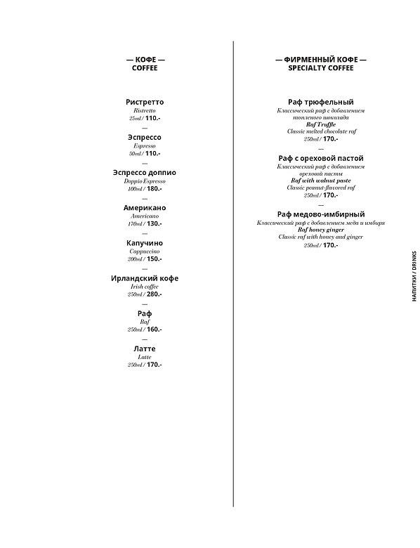 Menu-WC-Dubrovin-2019_page-0015.jpg