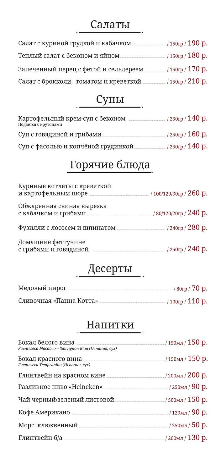 Портофино_Обеды с февраля.jpg
