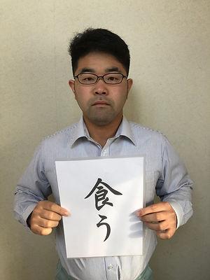写真_片山.jpg
