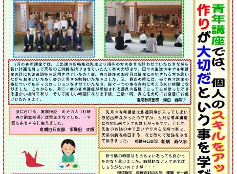 東北北海道通信「結」7月号