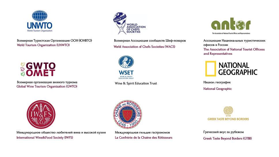 организации-партнеры