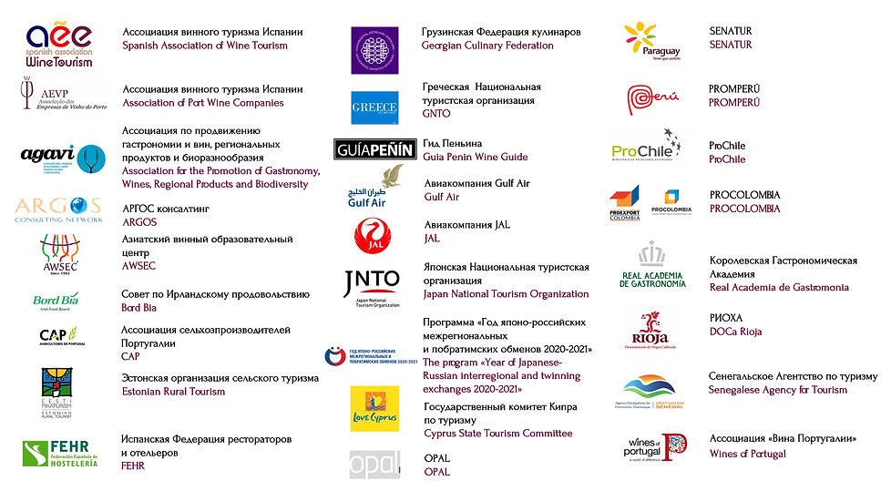 Международные партнеры